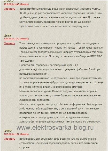 Отзывы о сварочных инверторах. Пример с сайта www.elektrosvarka-blog.ru